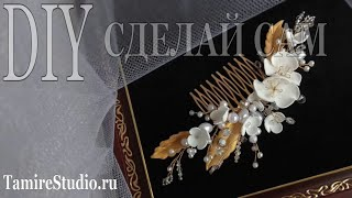 DIY WEDDING JEWELRY HAIR PIN HAIR COMB / ЗАКОЛКА ГРЕБЕНЬ УКРАШЕНИЯ СВОИМИ РУКАМИ ✨TamireStudio✨