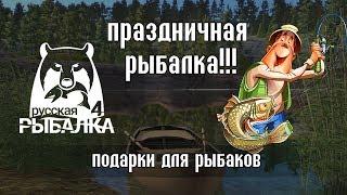 Праздничная рыбалка! - Русская Рыбалка 4/Russian Fishing 4