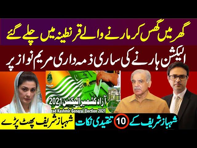 Shahbaz Sharif vs Maryam Nawaz after Azad Kashmir Election