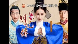 The Female Imperial Doctor 女醫明妃傳 - Chinese Drama Preview