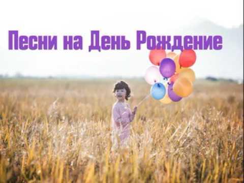 Песни с ДНЕМ РОЖДЕНИЯ - С Днем Рождения Слушать - Песни про День Рождения