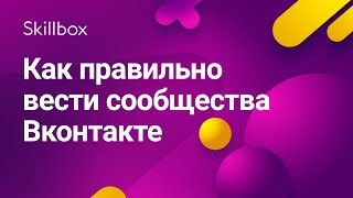 Как правильно вести сообщество «ВКонтакте»