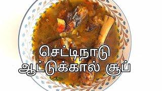 Chettinad Aattukaal Soup / Mutton Leg Soup in Tamil / ஆட்டுக்கால் சூப்/Aattu Kaal soup