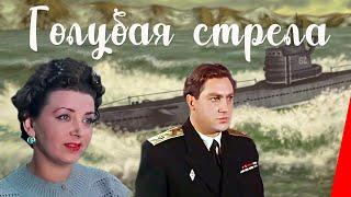 Голубая стрела (1958) фильм