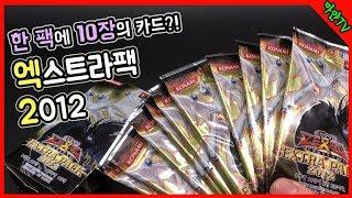 [마얀|유희왕] 한 팩에 10장? 엑스트라팩 2012(EXP5-KR) 박스 개봉!