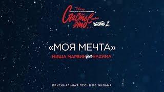 """Миша Марвин feat. НАZИМА - Моя мечта (OST """"Счастье - это... Часть 2"""")"""