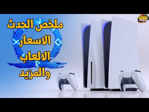PlayStation 5 ☖ ملخص ومعلومات حدث بلايستيشن ٥