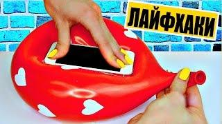 ЛАЙФХАКИ ДЛЯ ТЕЛЕФОНА ( ДЛЯ АНДРОИДА И АЙФОНА) ПОЛЕЗНЫЕ И НЕВЕРОЯТНЫЕ/ iPhone/ Android HACKS