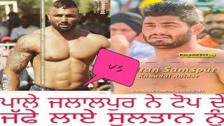pala jalalpur vs sultan - TH-Clip