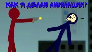 Как я делаю анимации?