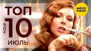 10 Новых клипов 2020 - Горячие музыкальные новинки #104