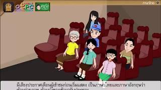 สื่อการเรียนการสอน ดูละครย้อนคิด ป.6 ภาษาไทย