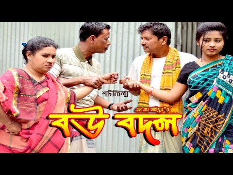 বউ বদল। Bow Bodol Bangla super funny short film। Folk Plus