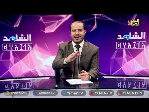 Photo of الشاهد – تدمير التعليم – الحلقة الخامسة  – تقديم / توفيق السامعي