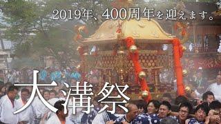 【びわ湖源流の郷・高島市より】400周年 曳山祭『大溝祭』