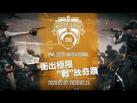 PUBG PML即將開打