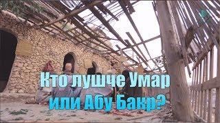 """Кто лучше Умар или Абу Бакр? (да будет доволен ими Аллах) \\\ """"Дни праведного Абу Бакра"""" [часть 15]"""