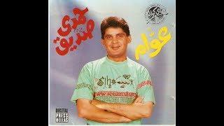 تحميل اغاني حمدي صديق - يا روحي عليك MP3