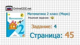 Страница 45 Задание 4 – Математика 2 класс (Моро) Часть 1