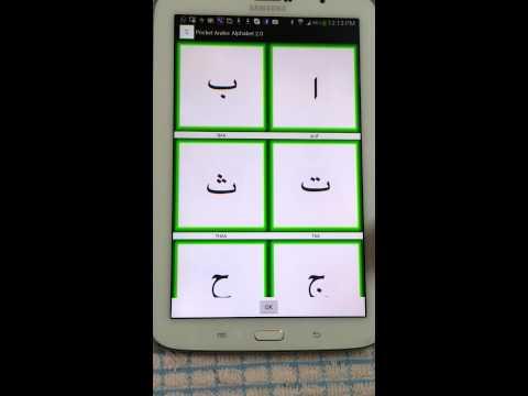 Video of Pocket Arabic Alphabet