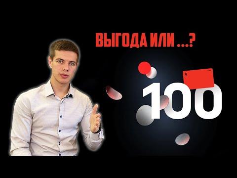 РАЗВОД от Альфа-Банка? 100 дней БЕЗ ПРОЦЕНТОВ (2020)