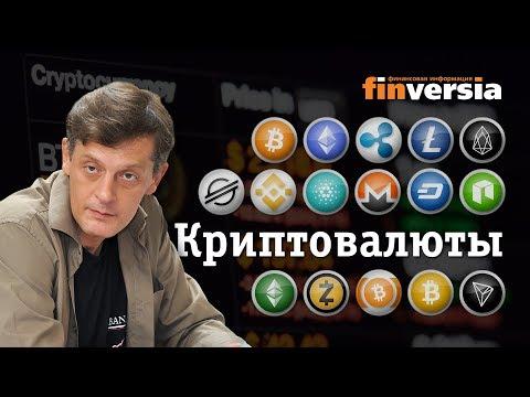 Бинарные опционы в днепропетровске