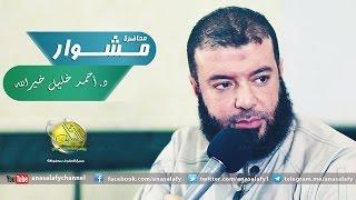 مشوار. د/ أحمد خليل خير الله تحميل MP3