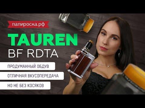 THC Tauren BF RDTA - обслуживаемый бакомайзер - видео 1