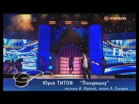 """Юрий Титов - """"Понарошку"""" (Песня года)"""