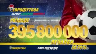 Еврофутбол - изплатени печалби на участници за 2016 г.