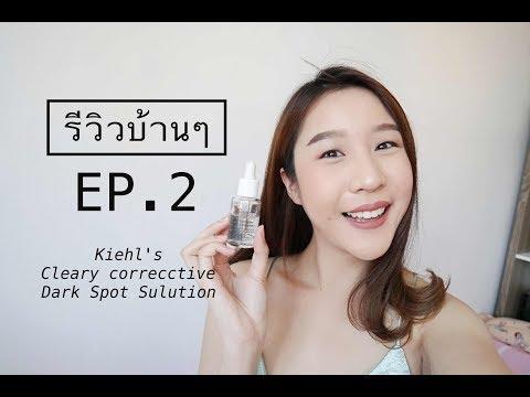 #รีวิวบ้านๆ | Ep.2 Kiehl's Cleary corrective dark spot solution