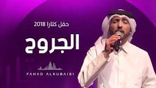 مازيكا فهد الكبيسي - الجروح (حفل دار الأوبرا - كتارا)   2018 تحميل MP3