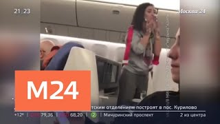 """""""Московский патруль"""": дебош или pr-акция? - Москва 24"""