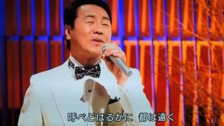 「千曲川」五木ひろし