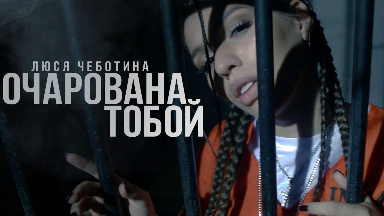 Люся Чеботина — Очарована тобой