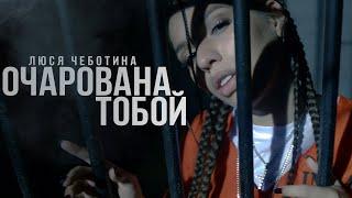 Люся Чеботина - Очарована тобой (Премьера клипа 2019)