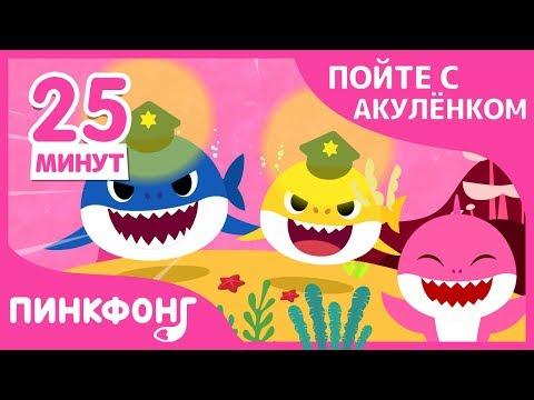Полиция акул и другие песни | +Сборники | Пойте с акулёнком | Пинкфонг песни для детей