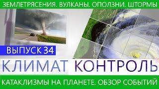Климат контроль. Землетрясения, наводнения, вулканы, штормы. Климатический обзор недели. Выпуск 34