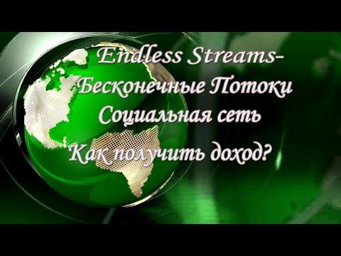 Как получать доход в соц. сети Endless Streams (Бесконечные потоки)