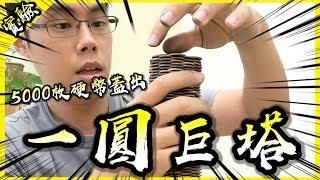 用5000個一元硬幣挑戰疊硬幣的極限!【胡思亂搞】