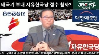 """[10월17일]홍준표 어쩌다, """"팽""""---태극기 부대 자유한국당 입당, 자한당 접수할까?"""
