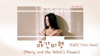 (THAISUB) 백예린 (Baek Yerin) - 야간비행 (魔女の花) (Merry and the Witch's Flower)