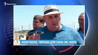 """Кадыровцы пытали депутатов, приговор """"мэрскому сыну"""" и ответ китайцам-""""отравителям"""""""