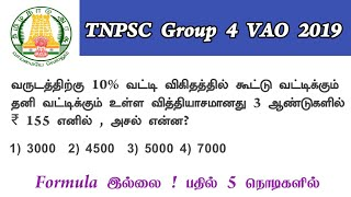 tnpsc maths shortcuts in tamil profit and loss - TH-Clip