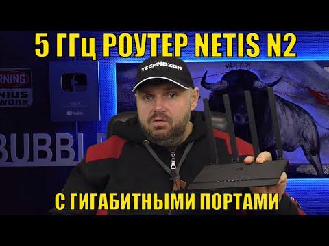 5 ГГц РОУТЕР NETIS N2 C ГИГАБИТНЫМИ ПОРТАМИ ПРИ НИЗКОЙ ЦЕНЕ