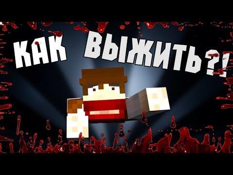 УЛЬТРА ХАРДКОР В MINECRAFT