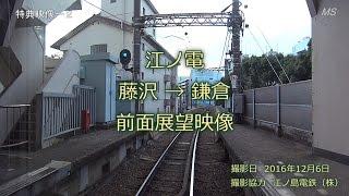 江ノ電前面展望藤沢→鎌倉