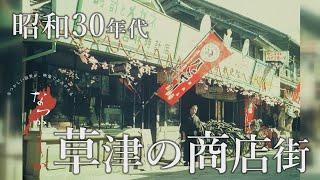 昭和30年代 草津の商店街【なつかしが】