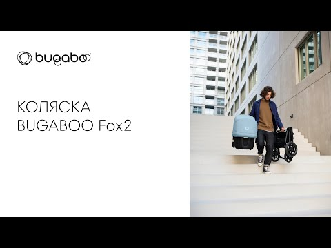 Bugaboo Коляска 2 в 1 FOX2 complete BLACK/BLACK-FRESH WHITE