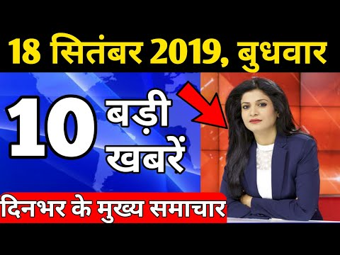 आज 18 सितंबर 2019 का मौसम,mousam ki jankari September ka mausam Vibag aaj weather news, lic, SBI